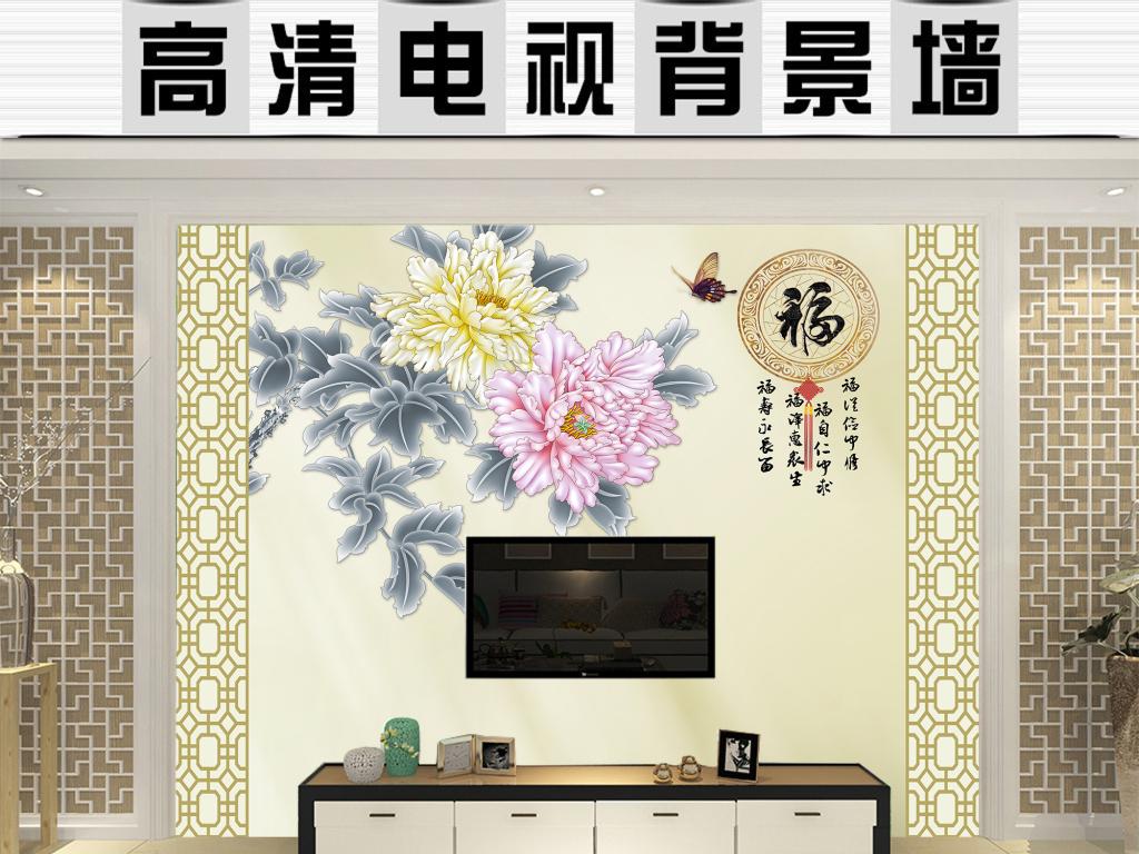 中式边框牡丹百福图电视背景墙图片