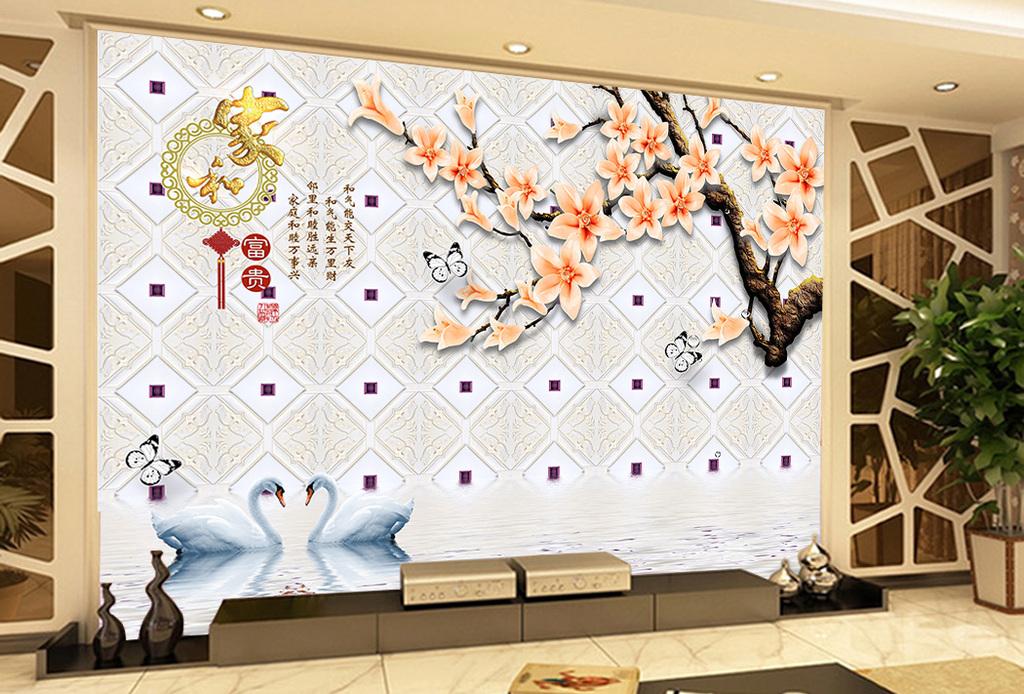 3d立体天鹅玉兰花树电视客厅背景墙壁画