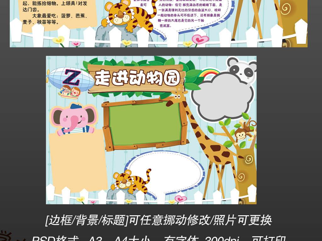我图网提供精品流行参观动物园里的动物游记旅游手抄报小报素材下载,作品模板源文件可以编辑替换,设计作品简介: 参观动物园里的动物游记旅游手抄报小报 位图, CMYK格式高清大图,使用软件为 Photoshop CS4(.psd)