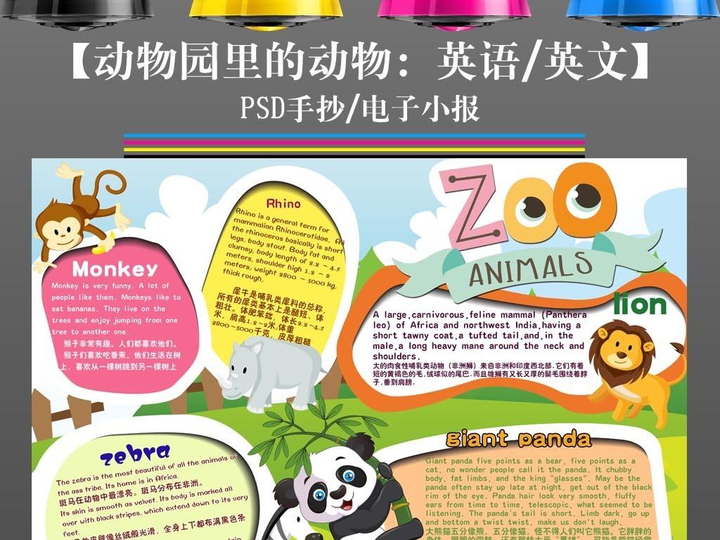 参观动物园里的动物游记旅游英文手抄报小报