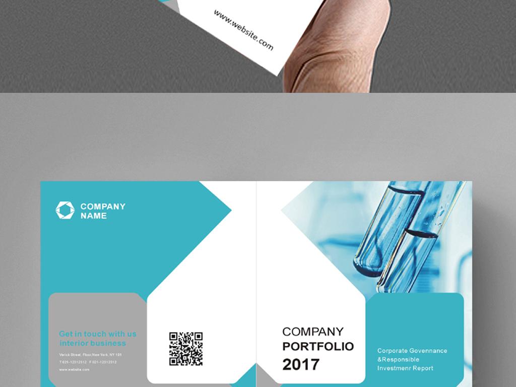简约医疗企业画册封面设计