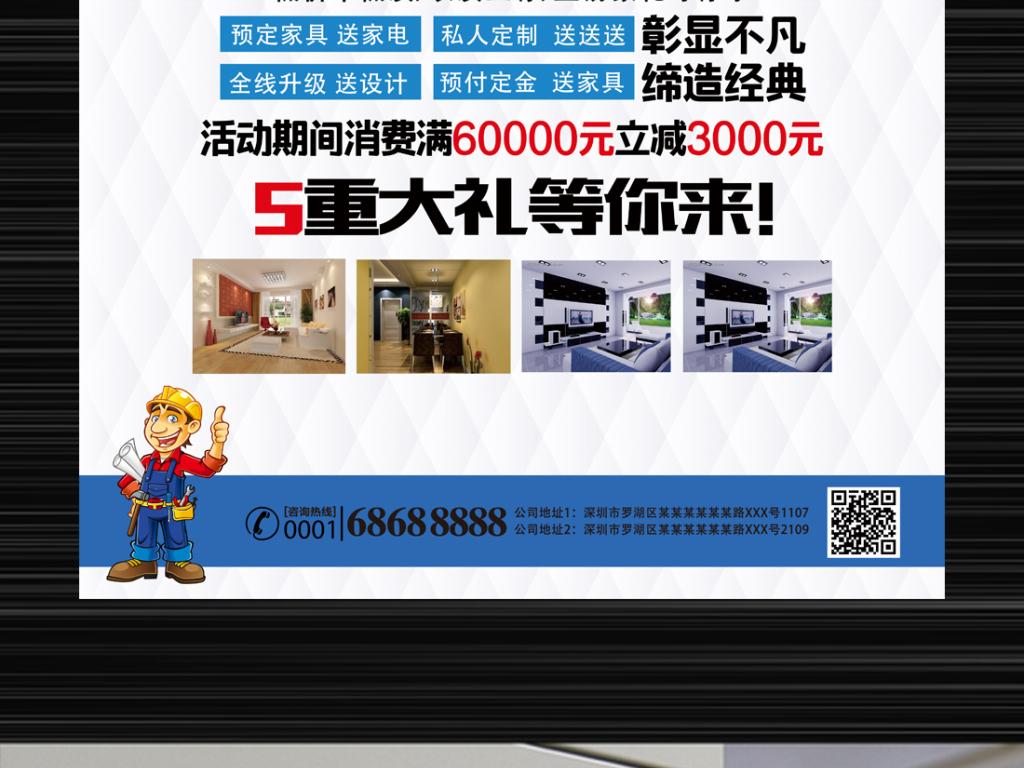 装饰公司宣传海报模版设计(图片编号:15794063)