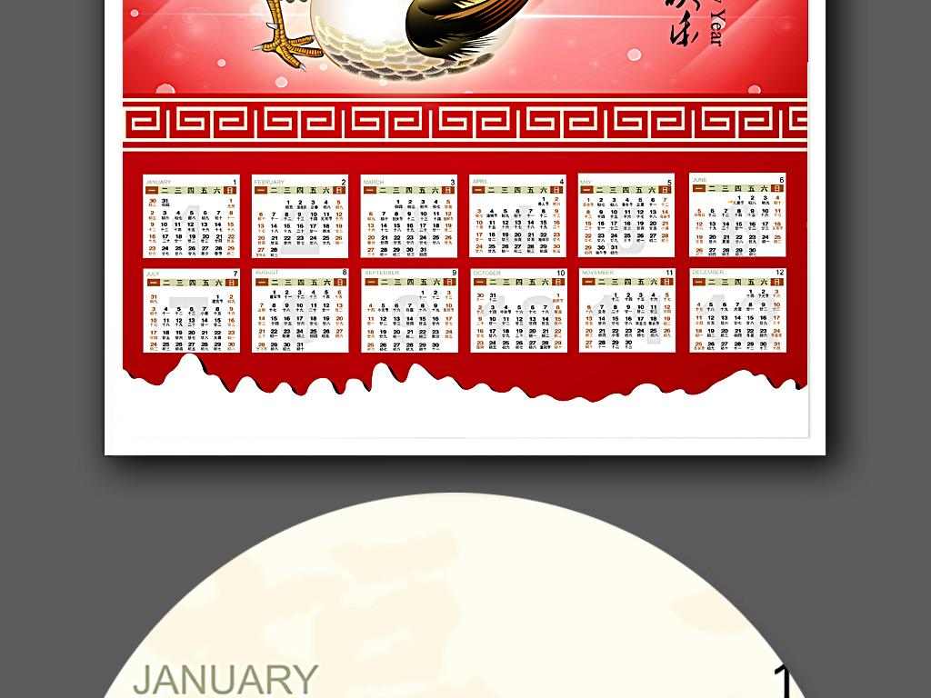 2012年历2012年历表2013年历2013年历表2015年历表2016年历表猴年年历