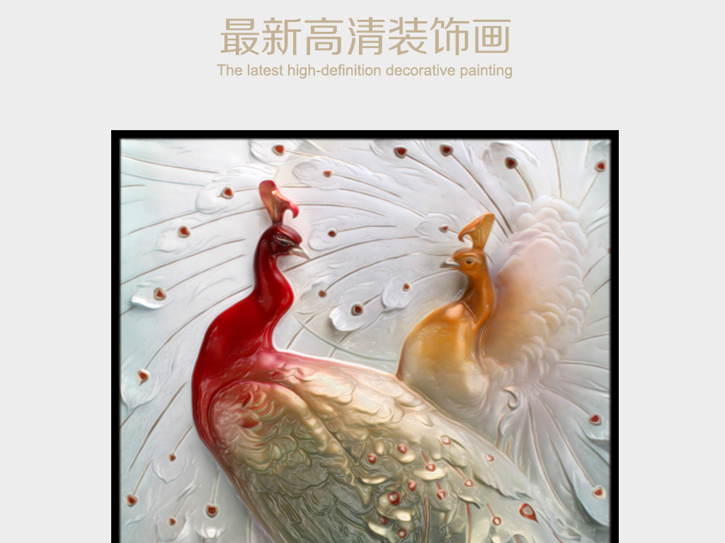 浮雕孔雀装饰画(图片编号:15794328)_动物图案无框画