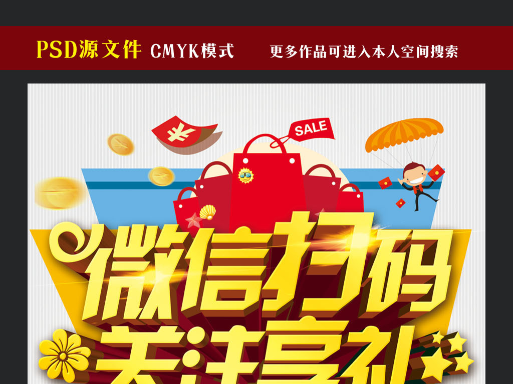 微信扫码营销海报模板psd素材