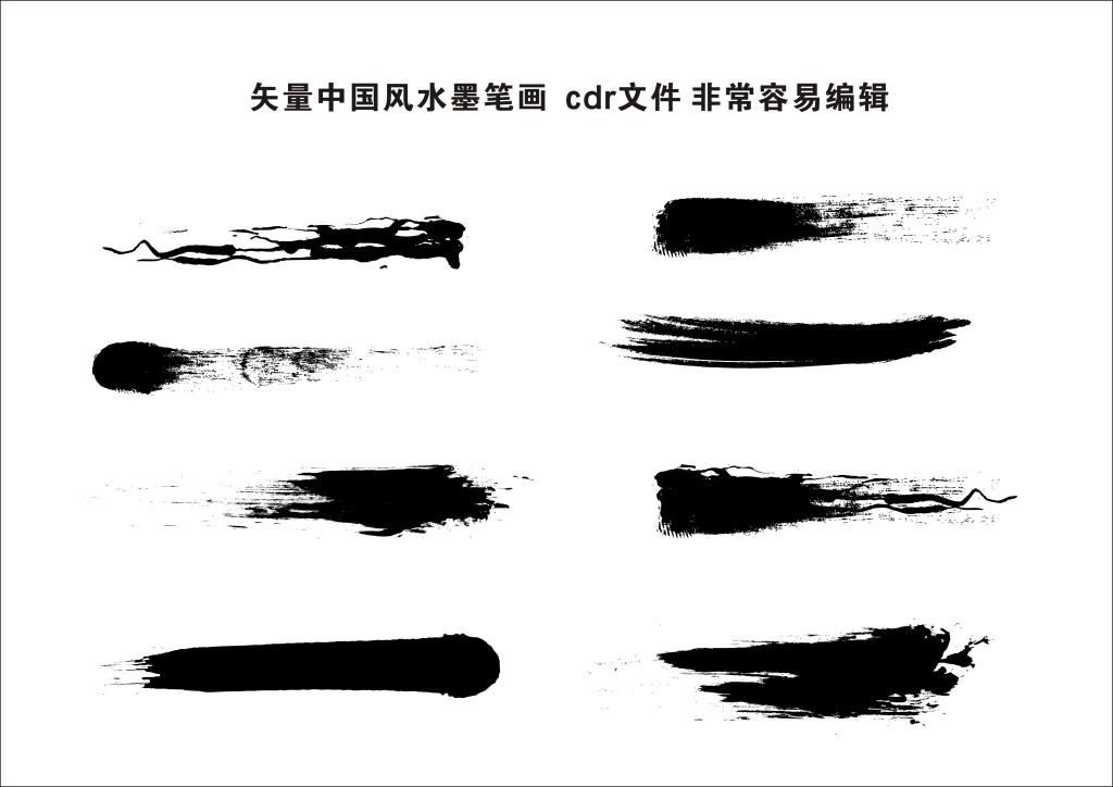 cdr)中国风画笔画笔矢量文件水墨笔画矢量毛笔笔画中国风毛笔笔画笔画