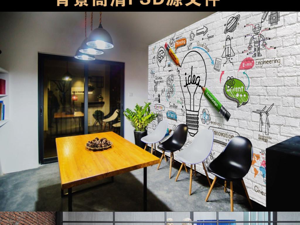 创意想法手绘设计背景图墙头