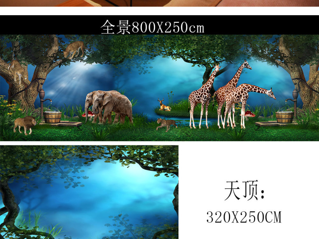 提供精品流行梦幻森林动物世界全屋定制壁画素材下载