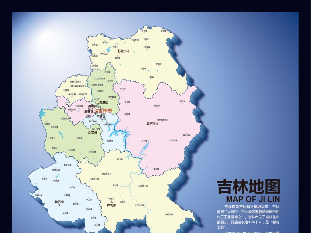 吉林市地图(含矢量图)