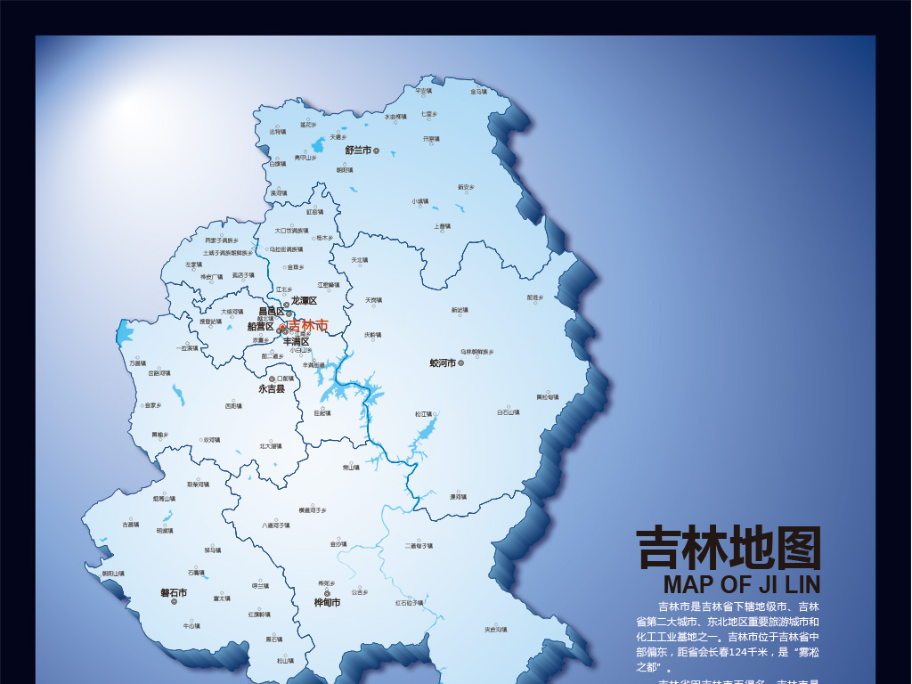 psd)吉林行政区地图吉林市地图                                  吉