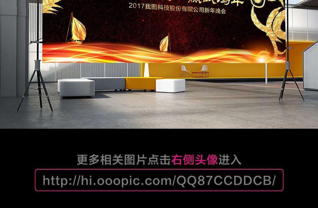 设计作品简介: 2017鸡年黑金梦想起航创意年会舞台