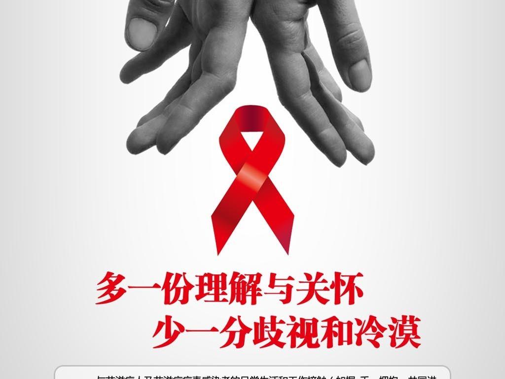 艾滋病公益广告海报