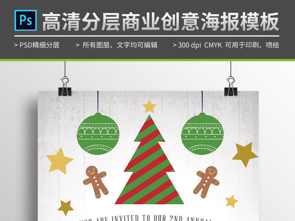 圣诞美食节简约海报psd模板