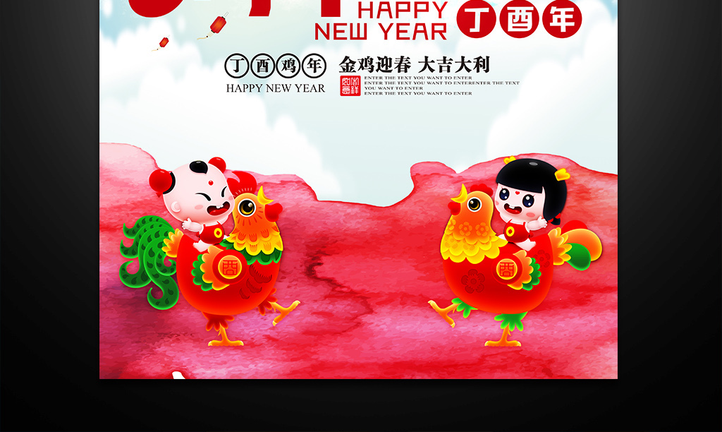 2017水彩唯美鸡年大吉新年海报设计