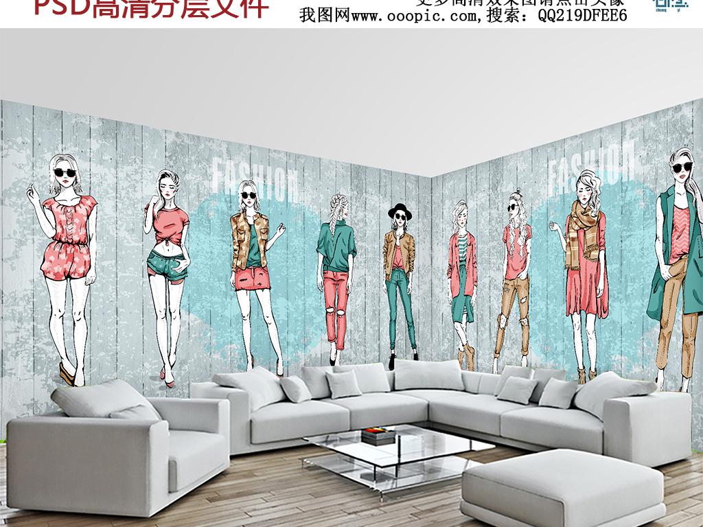 全屋壁画手绘时尚美女时装服装店壁画背景墙