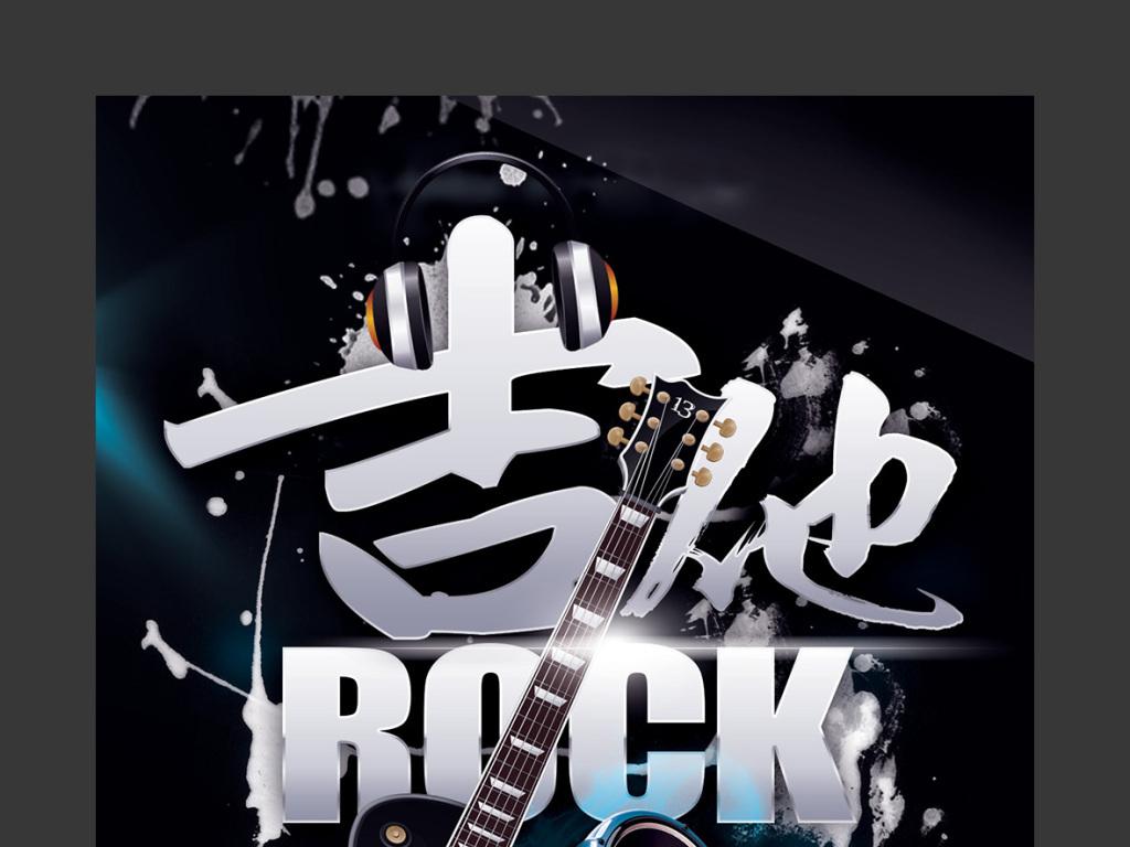 高清吉他比赛海报|吉他社招新海报