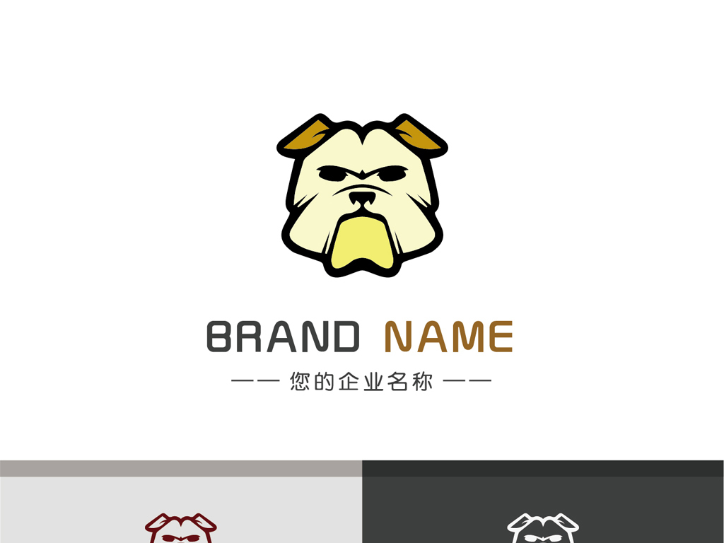 logo可爱卡通狗狗宠物训练忠犬斗牛犬沙皮狗儿童标志