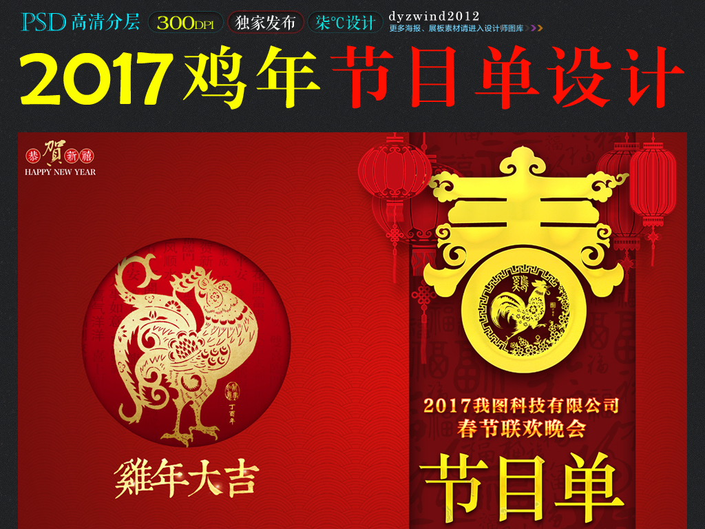 02 我图网提供精品流行2017鸡年年会春晚节目单设计素材下载,作品模板