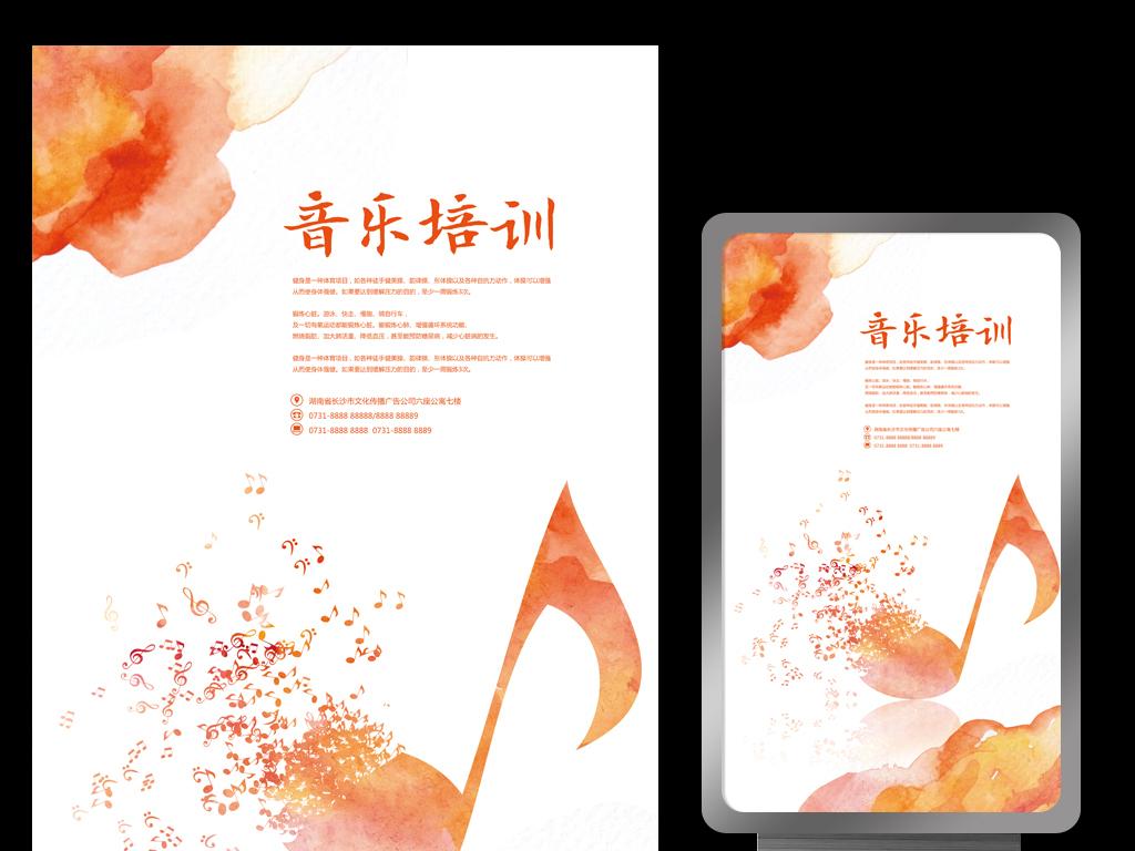 水墨音乐乐器培训招生宣传海报设计图片