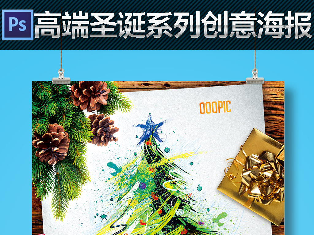 清新文艺手绘水彩创意圣诞节活动宣传海报
