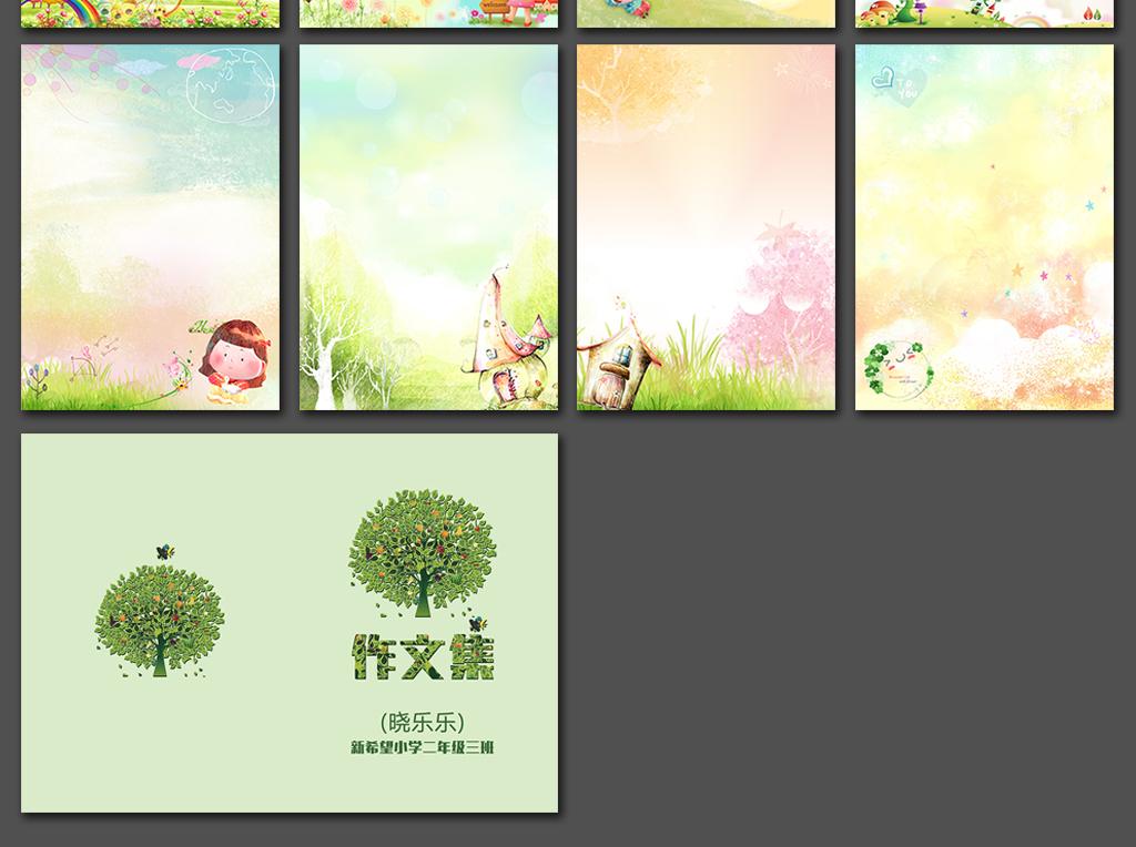 小学生作文集封面图片含内页-通用版图片下载doc素材图片