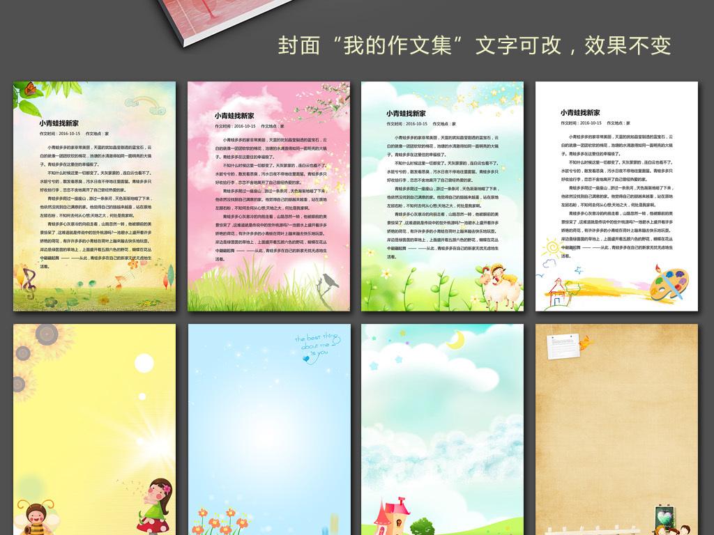 小学生作文集封面图片信纸