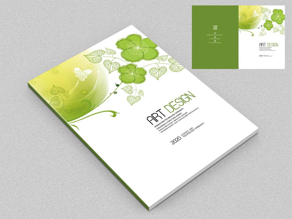 艺术类画册画册封面杂志封面书籍封面杂志封面设计