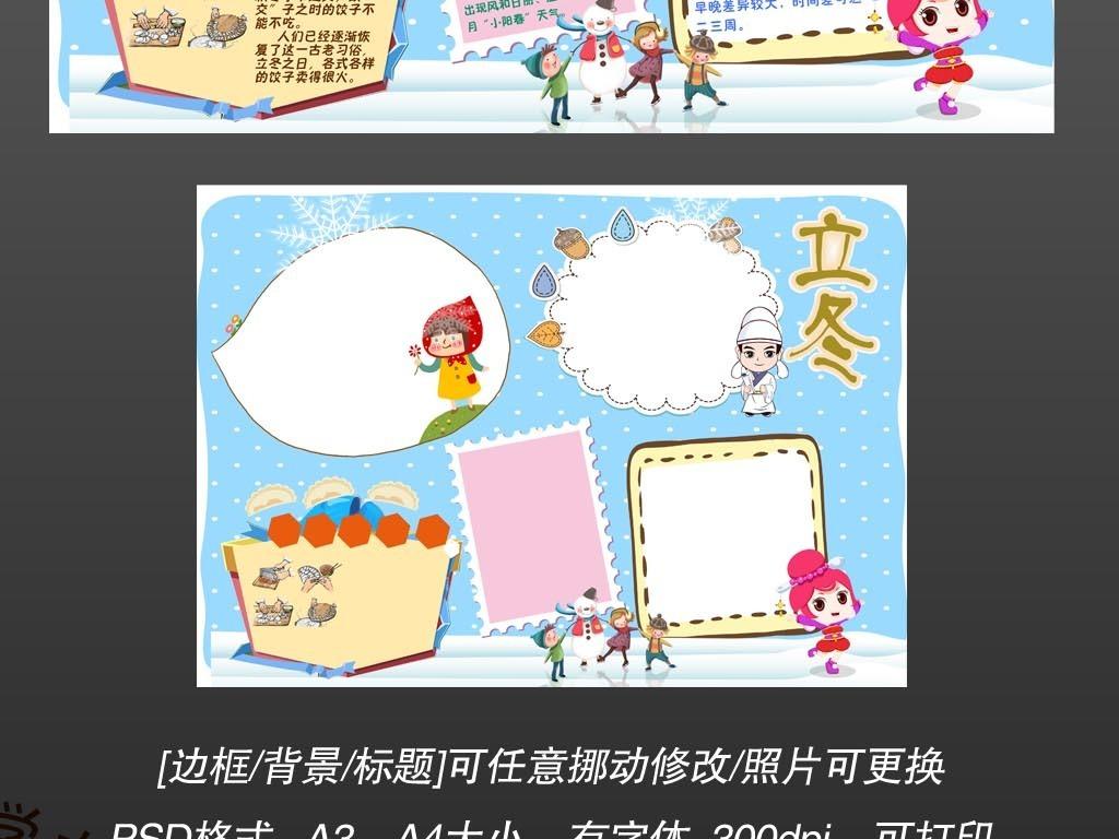 24节气立冬传统习俗文化手抄报小报图片下载psd素材 语文手抄报