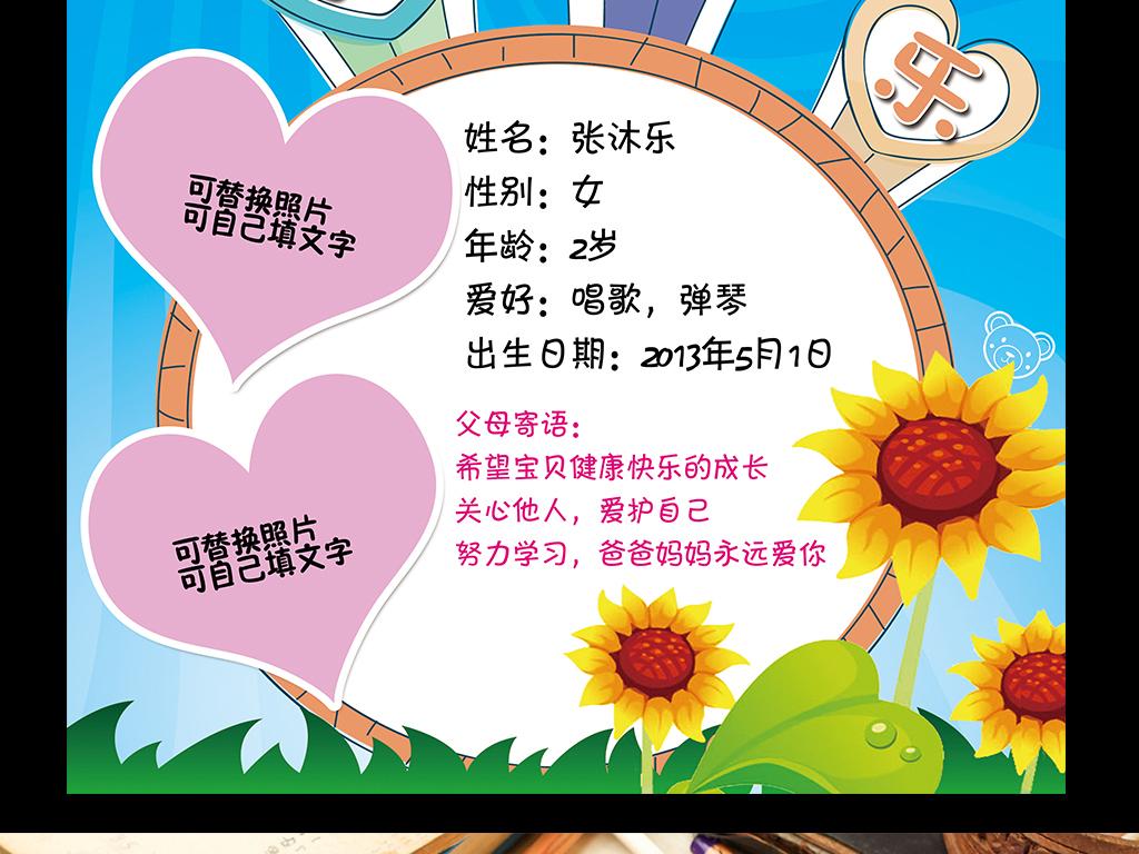 幼儿园学校成长档案卡通图案(图片编号:15800513)__我