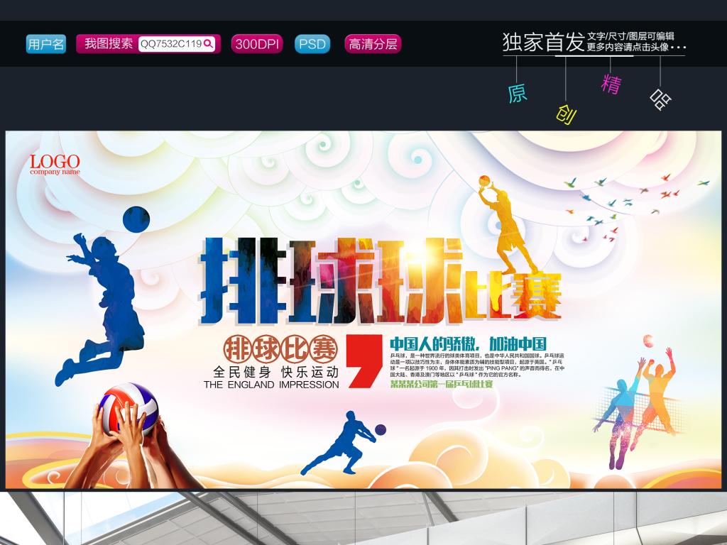 排球比赛海报设计模板