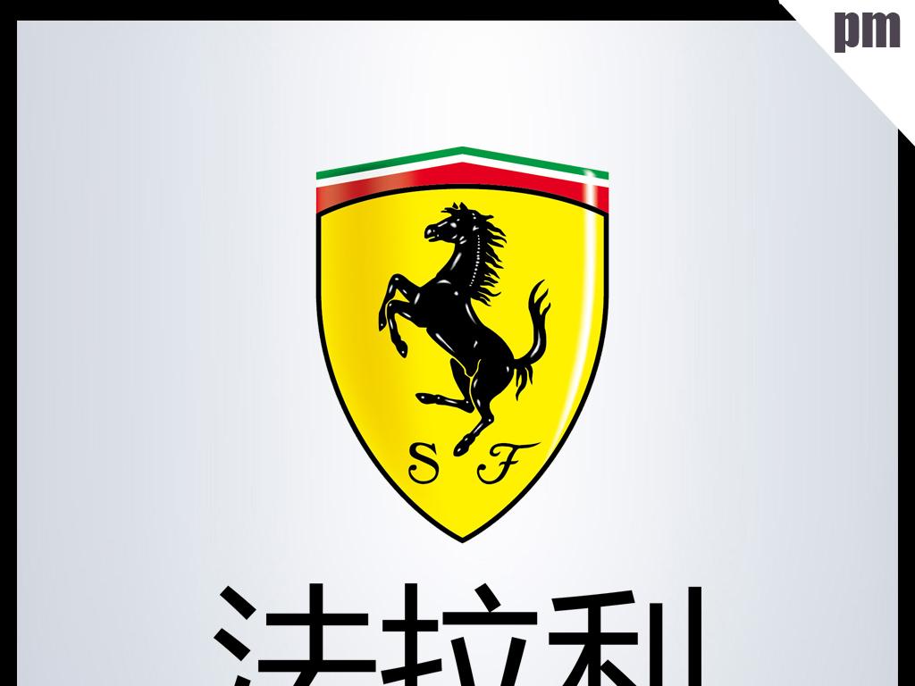 法拉利LOGO标志