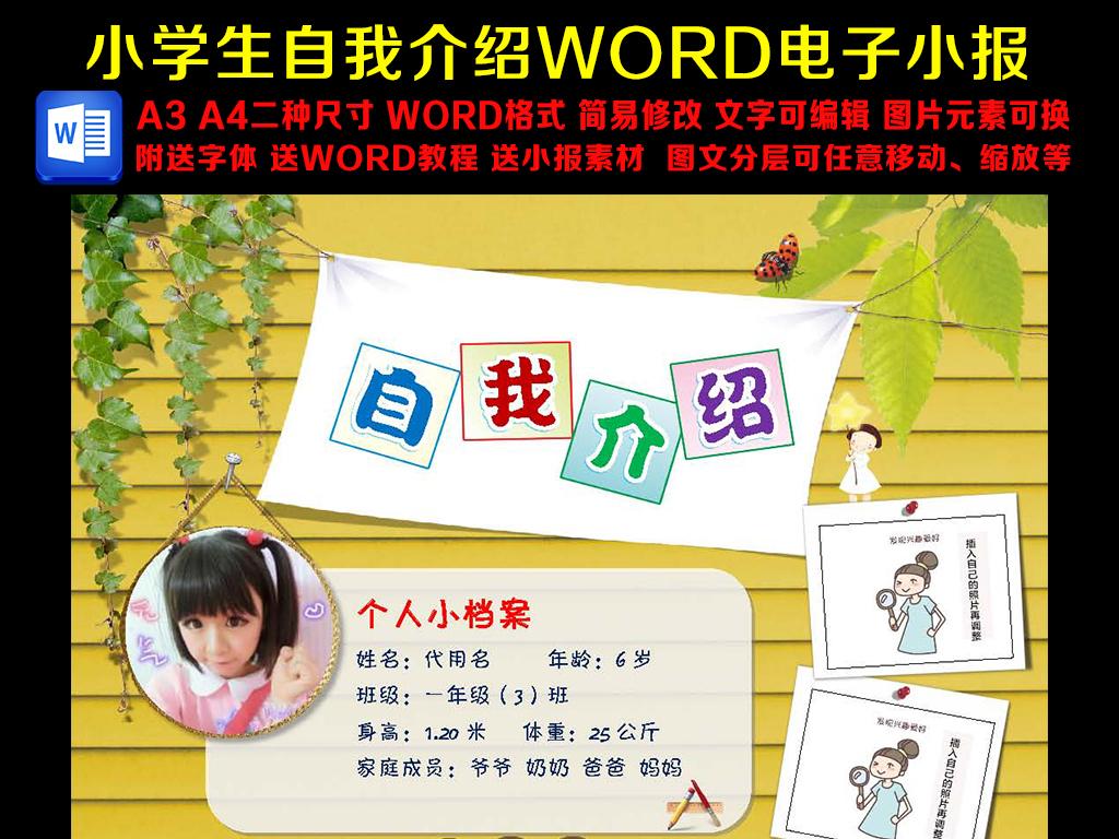 小学生自我介绍word电子小报手抄报模板