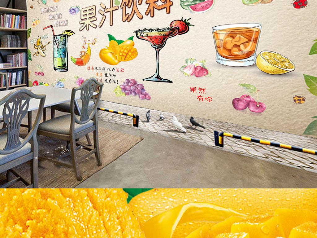 手绘果汁背景墙