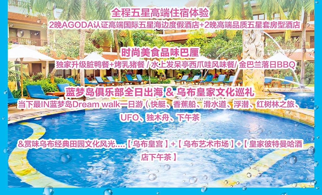 巴厘岛蓝梦水明漾旅游产品宣传单页设计