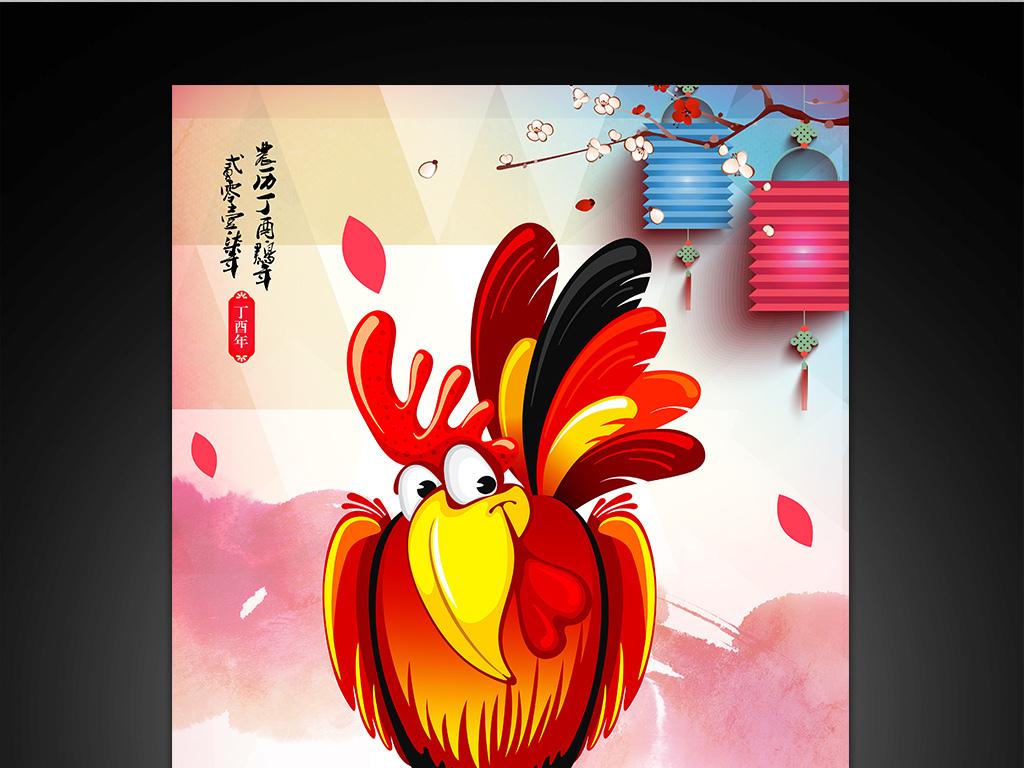 2017鸡年水彩时尚新年春节海报设计