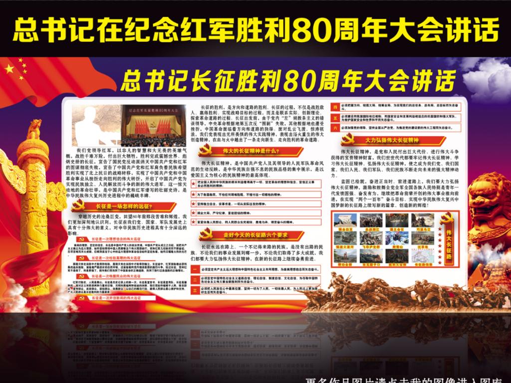 红军长征80周年宣传展板