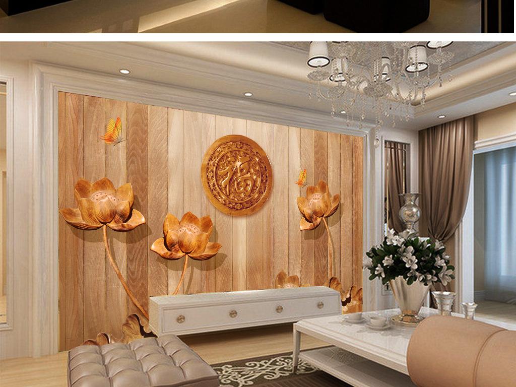 3d立体木雕荷花客厅背景墙