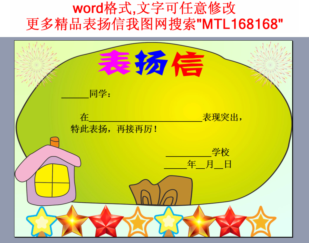 小学幼儿表扬信奖状卡通模版2