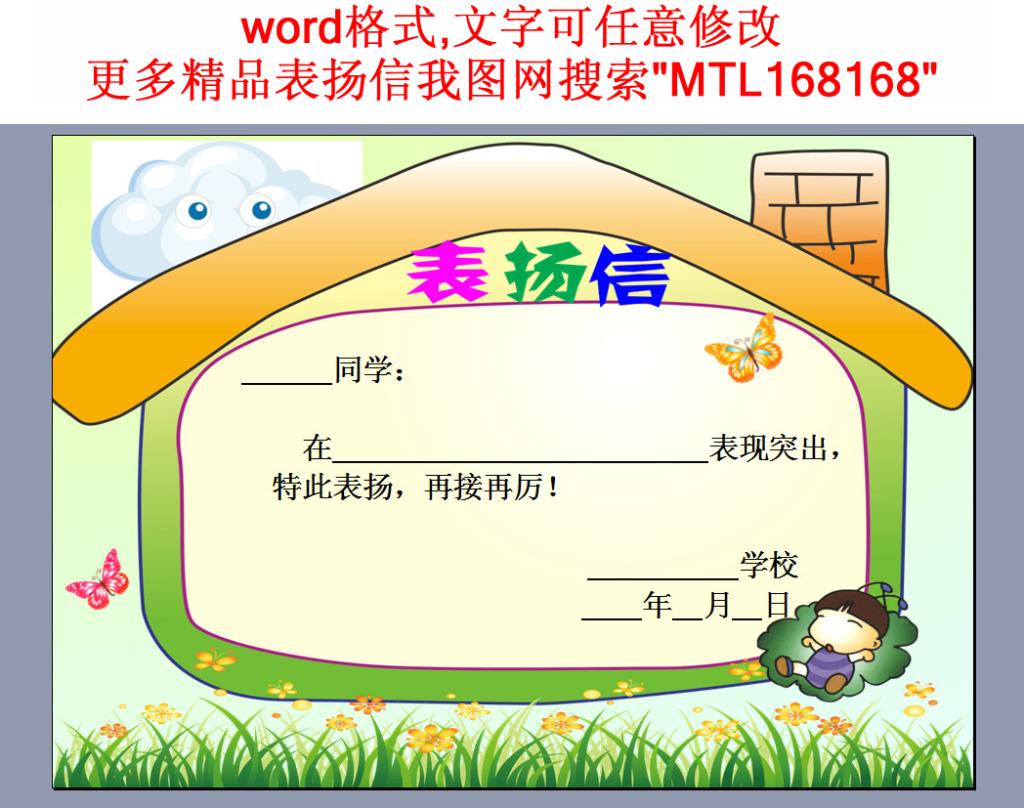 小学幼儿园表扬信小奖状模版1