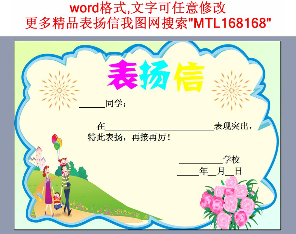 幼儿园表扬信图片模板设计2