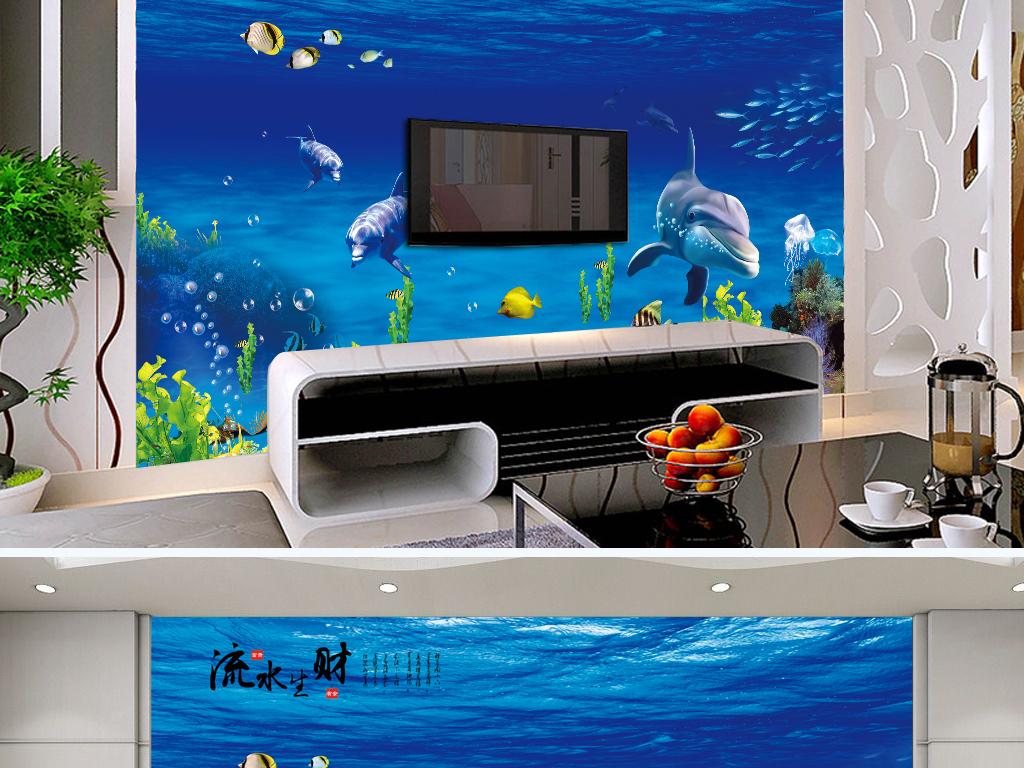 3d立体感电视背景墙海底唯美下载