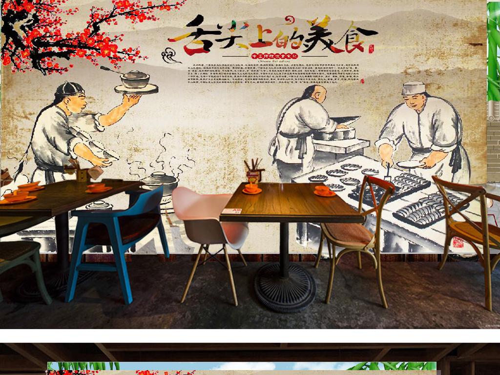 中式风格                                  古代人物烹饪美食