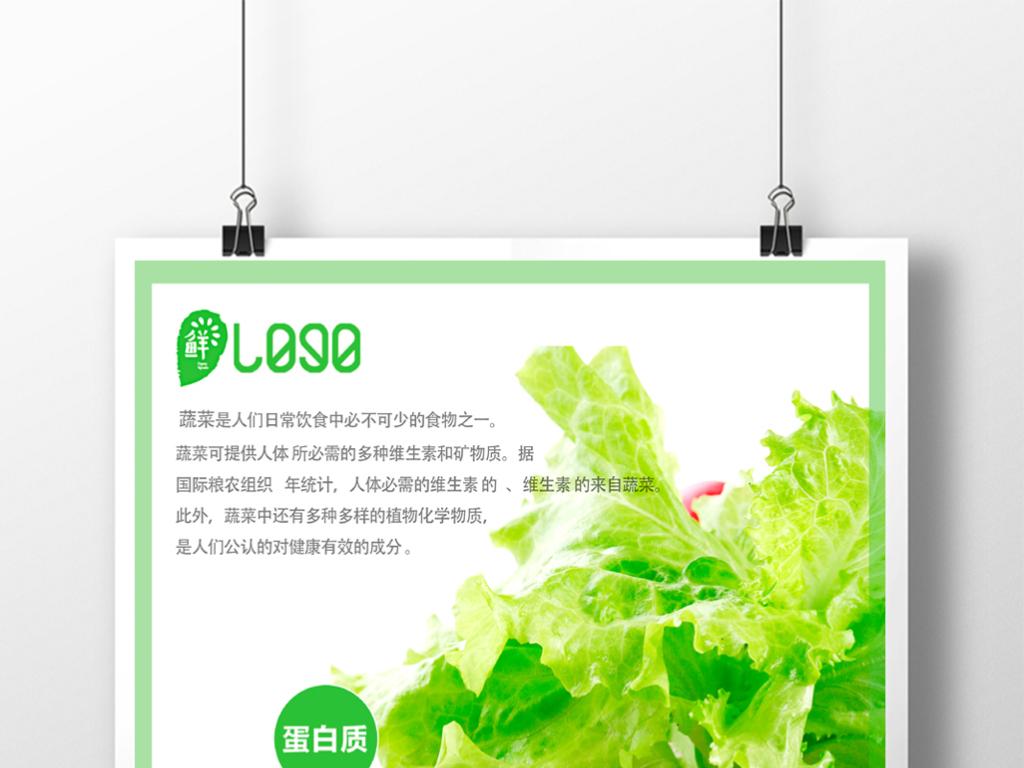 健康饮食蔬菜海报