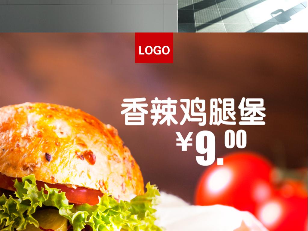 创意美味汉堡促销海报图片