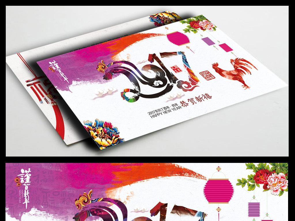 2017创意中国风鸡年新年贺卡设计下载 2017创意中国风鸡年新年贺卡设计下载 2017创意中国风鸡年新年贺卡设计?#35745;?#19979;载 2017创意中国风鸡年新年贺卡设计 2017鸡年贺卡 鸡年贺卡模板 水墨贺卡