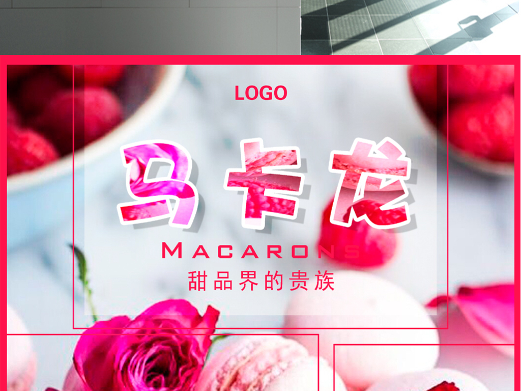 平面|广告设计 海报设计 pop海报 > 清新甜品马卡龙点心海报  素材