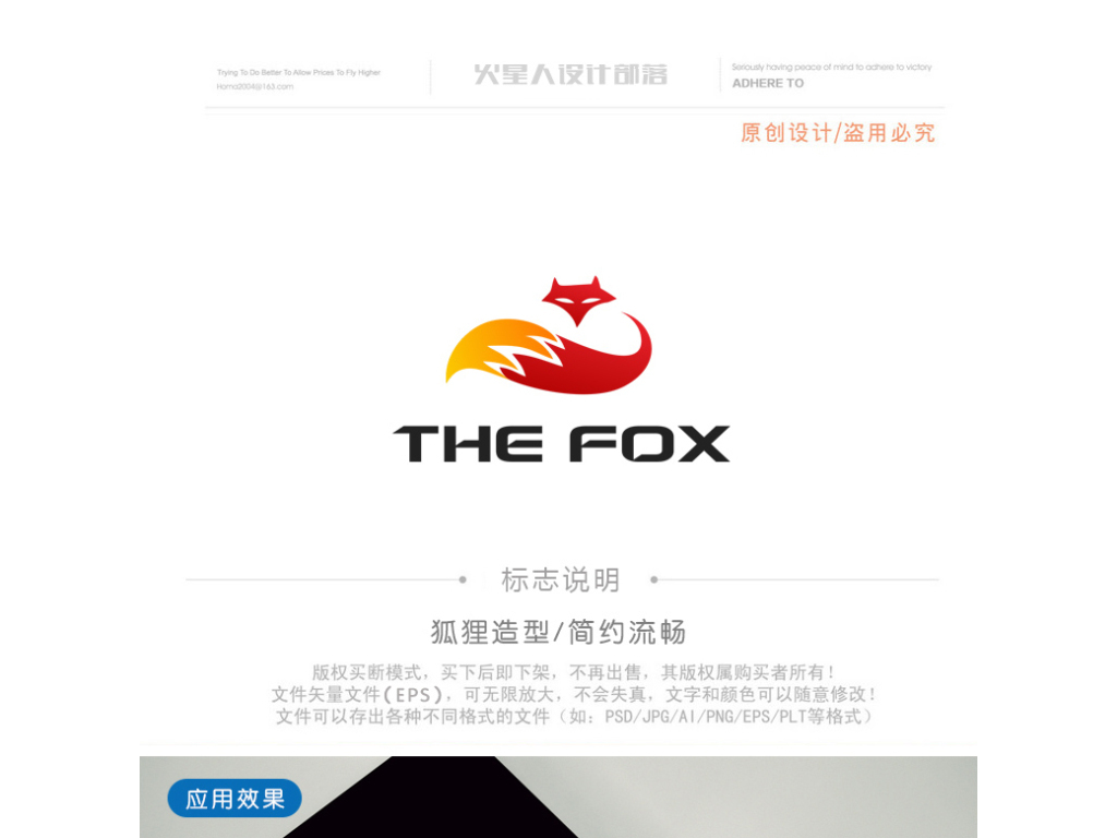 红色狐狸服装科技行业logo