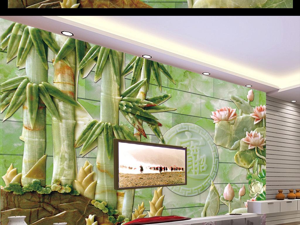 背景墙|装饰画 电视背景墙 玉雕电视背景墙 > 山水情玉雕竹子荷花福字