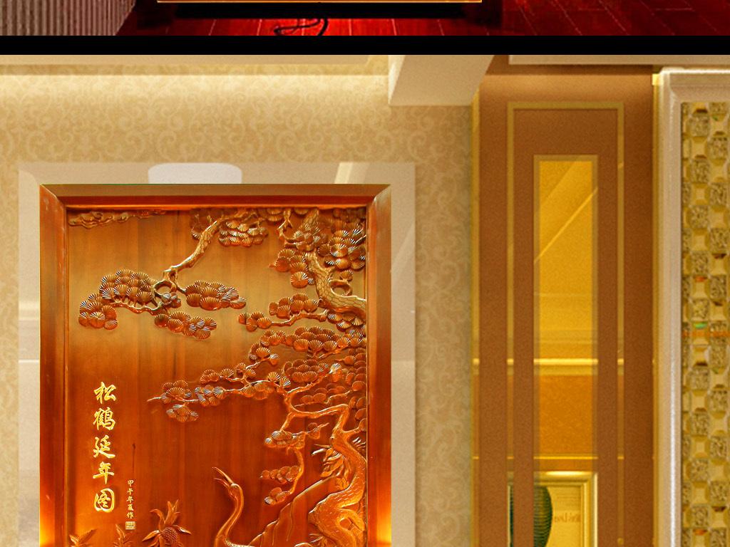 玄关木雕背景高清背景高清素材高清山水画高清迎客松