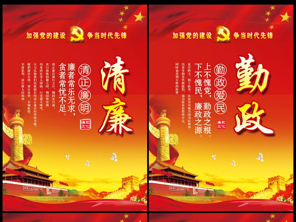 红色大气廉政文化宣传展板(图片编号:15805293)